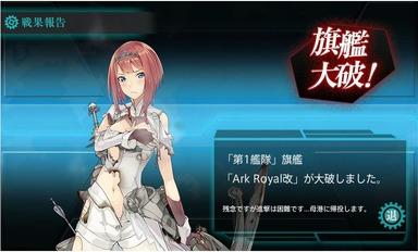 Ark Royal改(アークロイヤル)大破