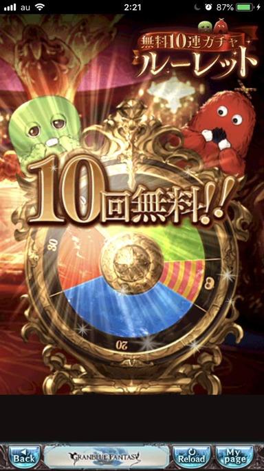 無料ガチャ20日目無料10連
