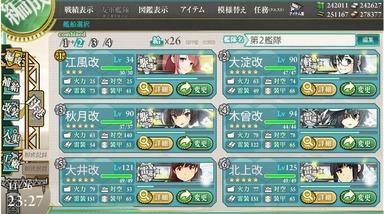 E-4丙第2艦隊