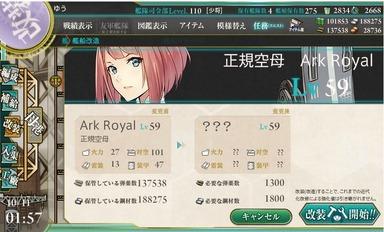 Ark Royal(アークロイヤル)