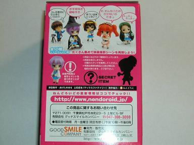 ねんどろいど ぷち 涼宮ハルヒの憂鬱#01-02