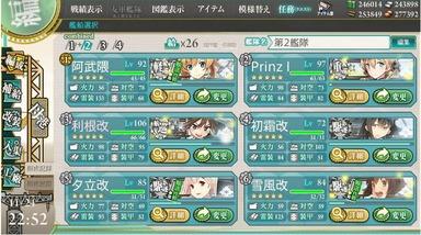 E-3 第2艦隊