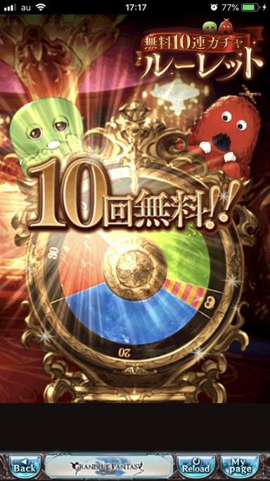 無料ガチャ13日目無料10連