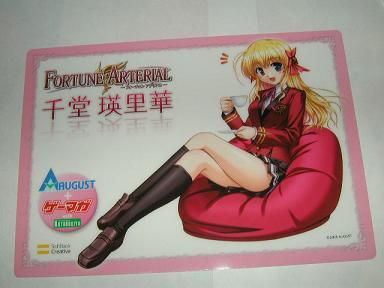 FORTUNE ARTERIAL 千堂瑛里華 ゲーマガオリジナルVer. 下敷き