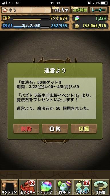 パズドラ新生活応援イベント!!