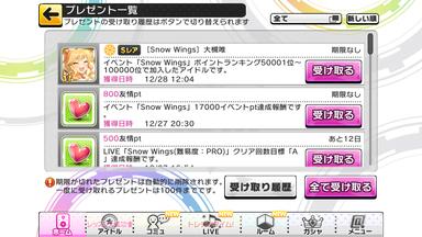 イベント Snow Wings 結果