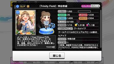 [Trinity Field]神谷奈緒
