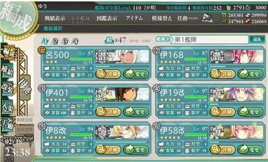 E-1第1艦隊