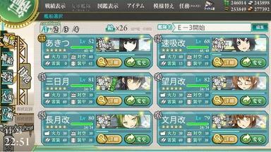 E-3 第1艦隊