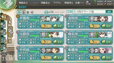 E-4丙第1艦隊