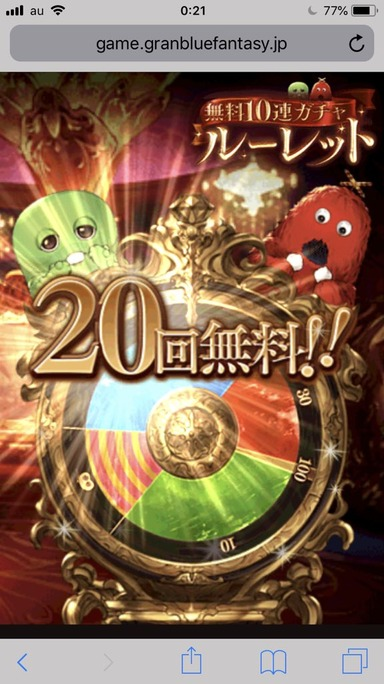 DMM無料ガチャ10日目20連