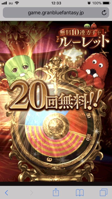 DMM無料ガチャ12日目20連