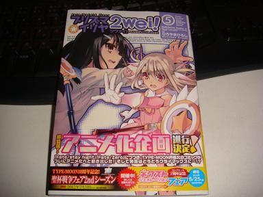Fatekaleid liner プリズマ☆イリヤ ツヴァイ! 5
