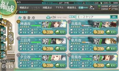 E-2艦隊クリア