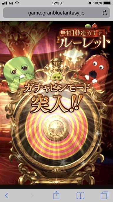DMM無料ガチャ12日目ガチャピンモード