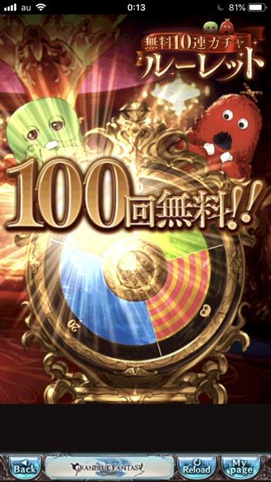無料ガチャ10日目100連