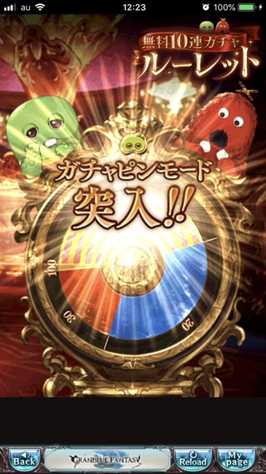 無料ガチャ12日目ガチャピン