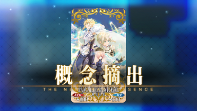 FGO THE STAGE