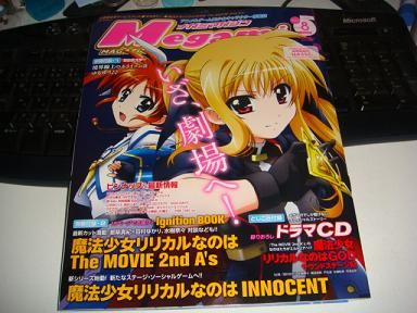 Megami MAGAZINE 2012年 08月号