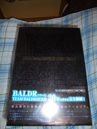 BALDR MASTERPIECE CHRONICLE