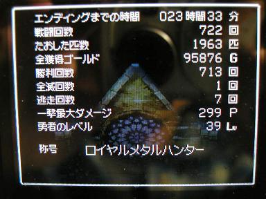 DQ IV 112701