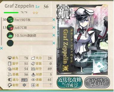 Graf Zeppelin改