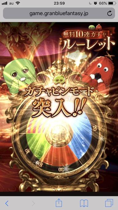 DMM無料ガチャ19日目ガチャピンモード