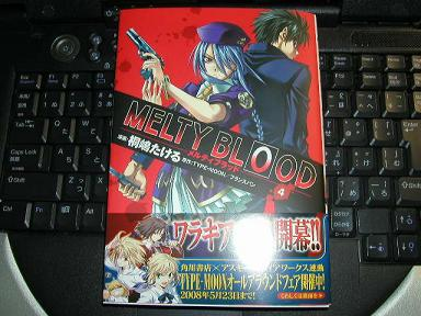 MELTY BLOOD 4巻