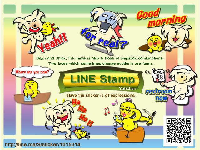 line販売英語2