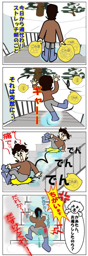 4コマ階段
