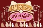 猫カフェ♪なーごなーご公式ブログ&[たわしねこ通信]