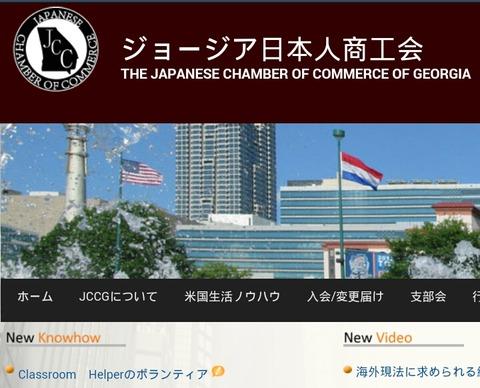 ジョージア日本人商工会様のサイトに...