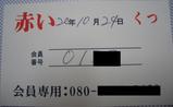 赤いくつ名刺