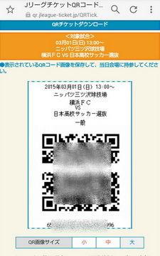 リーグ チケット j