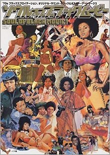 soul of black movie