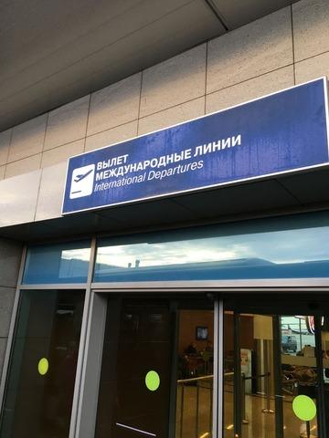 ロシアの空港
