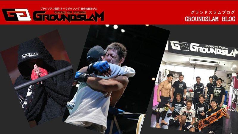 リバーサルジム横浜グランドスラムブログ