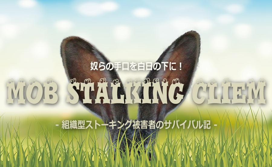 MOB STALKING CLIME - 組織型ストーキング犯罪被害者のサバイバル記