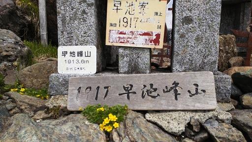 15_早池峰1917m