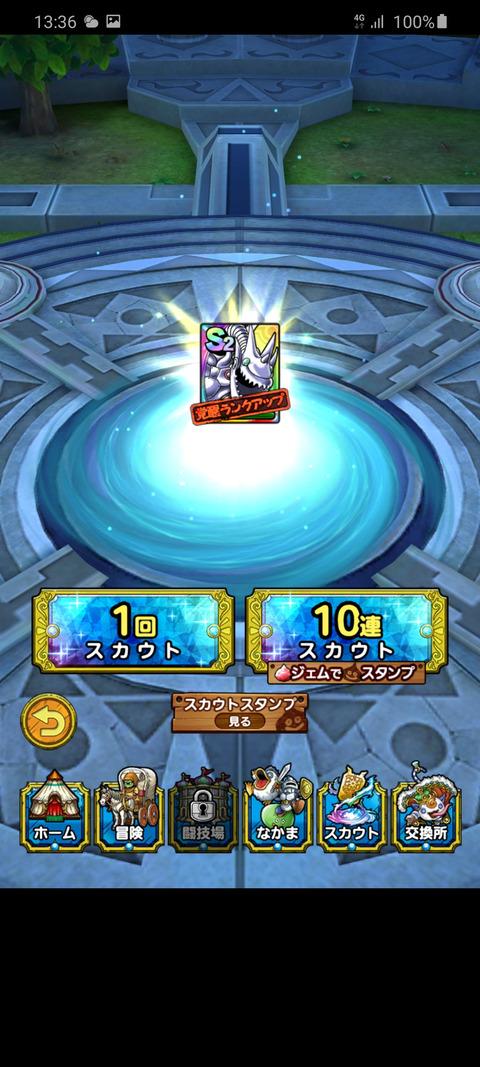 【ドラクエタクト】 ゾーマと竜王持ってる人どっちが強い?