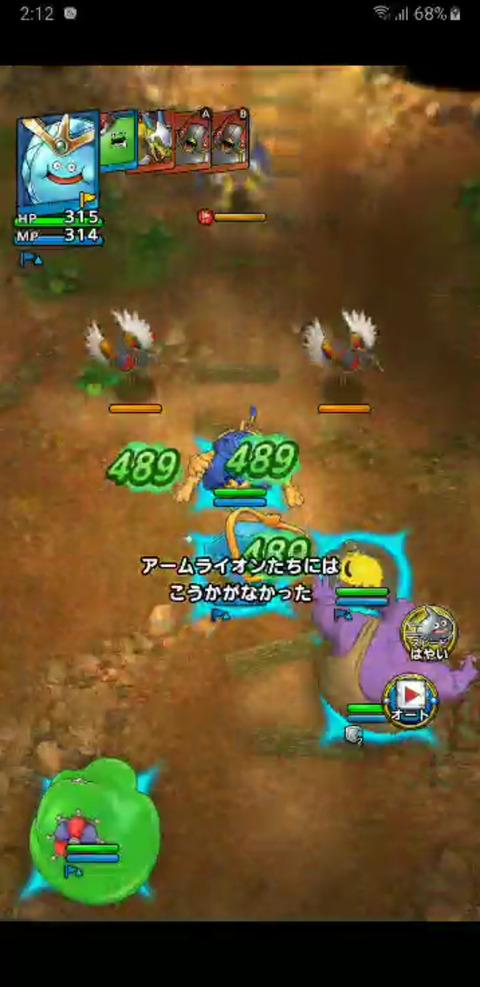 【ドラクエタクト】「闘技場」における最強モンスターランキングまとめ