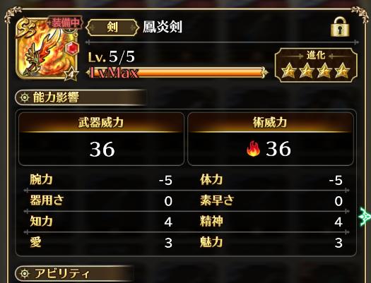 15 話 rs ロマサガ