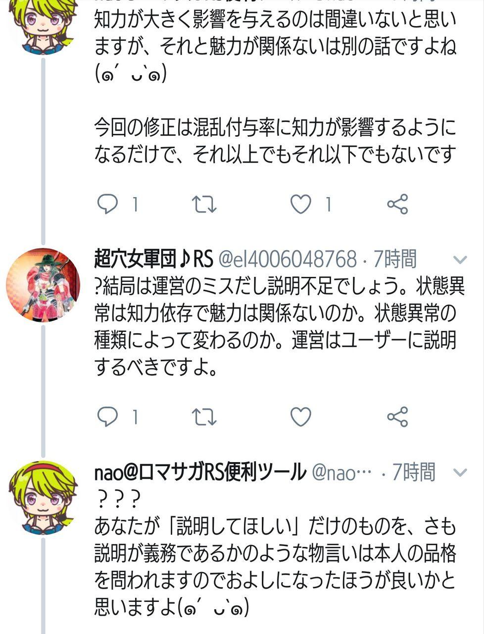 便利 ロマサガ ツール rs