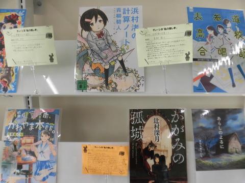 【20210113図書館】推し本2