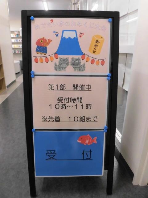 【20210404図書館】おみくじ大会1