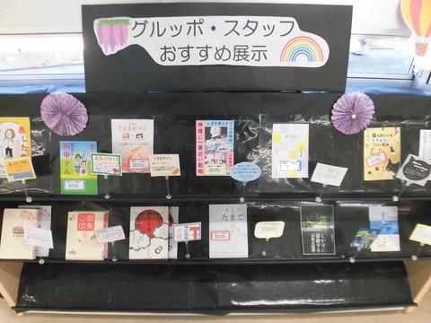 【20210113図書館】推し本3