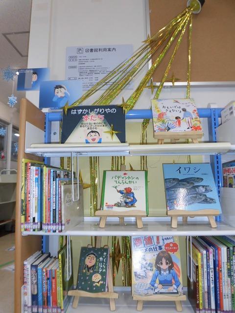 【20201211図書館】はずかしがりやの本たち