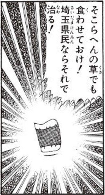 埼玉腹痛3