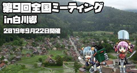 全ミー9仮-675x360