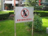 犬禁止って